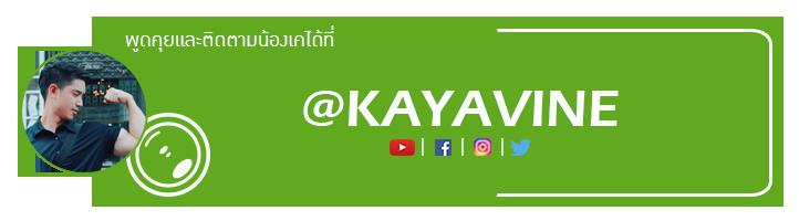KAYAVINE